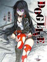 DOG LIVE小说