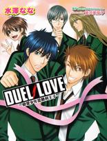 DUEL LOVE -恋爱少年是胜利王子-