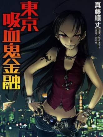 东京吸血鬼金融