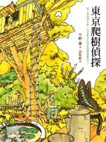 东京爬树侦探