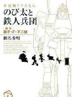 哆啦A梦小说 大雄与铁人兵团