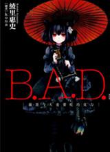 B.A.D事件簿(BAD事件簿)