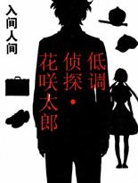 低调侦探·花咲太郎