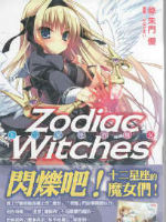 十二星座的魔女 ZODIAC WITCHES