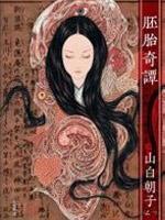 胚胎奇谭小说