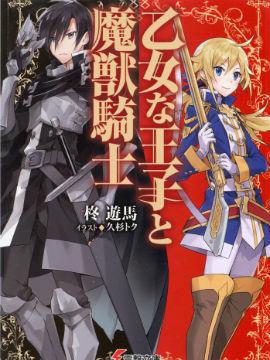 少女王子与魔兽骑士