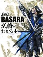 战国BASARA2