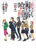 东京食尸鬼(东京喰种)官方小说